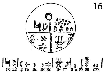 Интерпретации тертерийской таблички Гриневича - Трехлебова